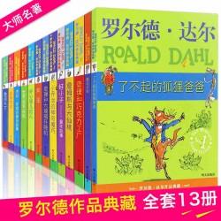 罗尔德·达尔 罗尔德达尔作品典藏 女巫 查理和巧克力工厂 (13册) 【6-12岁】 - 平装