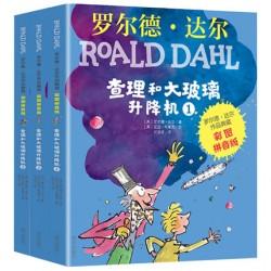 查理和大玻璃升降机 彩图注音版 (3册) : 罗尔德达尔作品【小学中底中年级 7岁以上 幻想桥梁书】- 平装
