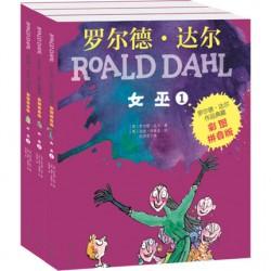 女巫 彩图拼音版 (3册) : 罗尔德达尔作品【小学中底中年级 7岁以上 幻想桥梁书】- 平装