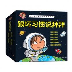 淘气包明一 (6册) : 跟坏习惯说拜拜【3-6岁 儿童好习惯养成】- 平装