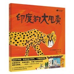 印度豹大甩卖 : 没大没小系列·第1本【4岁以上】- 精装