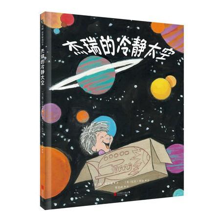 杰瑞的冷静太空 : 世界精选绘本【3岁以上 情绪管理】- 精装
