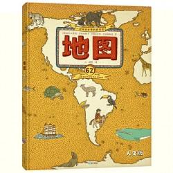 地图 : 人文版手绘世界地图【6岁以上 科普百科】- 精装