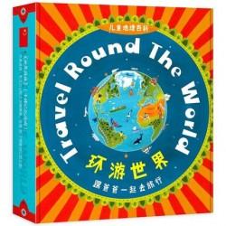 环游世界 跟爸爸一起去旅行 2合一礼盒 - 地图绘本+卡牌记忆游戏【6岁以上  儿童世界地理百科】- 精装