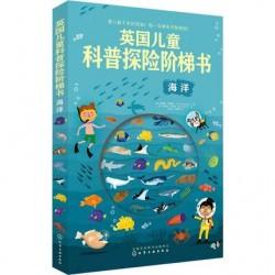 海洋 : 英国儿童科普探险阶梯书【5岁以上  科普百科】- 精装