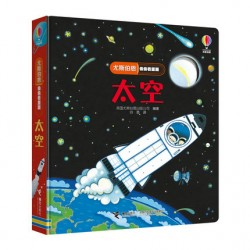 太空 : 尤斯伯恩偷偷看里面系列【3-5岁  科普百科】- 精装