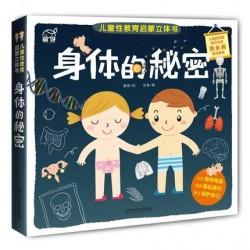 身体的秘密 : 儿童性教育启蒙立体书【4-10岁】- 精装