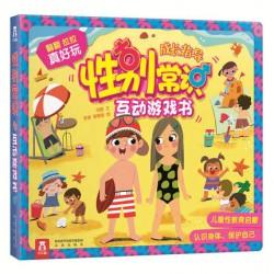 性别常识互动游戏书 : 乐乐趣儿童性教育启蒙绘本【5岁】- 精装