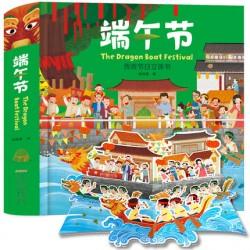 端午节立体书绘本 : 中国传统节日的故事【3-6岁】- 精装