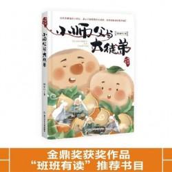 小师父与大徒弟 : 林世仁 海岸线书系【7岁以上 文学】- 平装