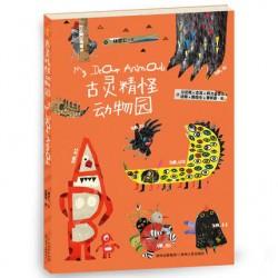 古灵精怪动物园 : 林世仁 蒲公英童书馆【7岁以上 文学】- 平装