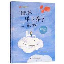 谁在床下养了一朵云 : 林世仁 童诗嘉年华系列【7岁以上 文学】- 平装