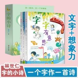 字的小诗系列 (3册)  林世仁 : 字字有意思+字字看心情+字字小宇宙【7岁以上 文学】- 平装