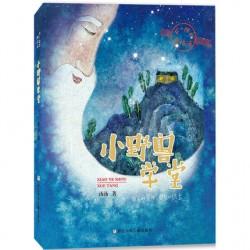 小野兽学堂 : 汤汤不一样的童话 (1/2)【9岁以上 文学】- 平装