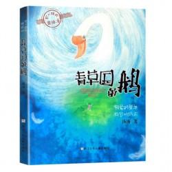 青草国的鹅 : 汤汤不一样的童话 (2/2)【9岁以上 文学】- 平装