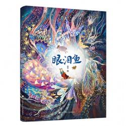 眼泪鱼 : 汤汤幻野故事簿 (2/3)【9岁以上 文学】- 平装