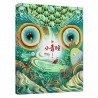 空空空 : 汤汤幻野故事簿 (1/3)【9岁以上 文学】- 平装