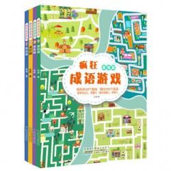 疯狂成语游戏 (4册)【3-6岁 】- 平装