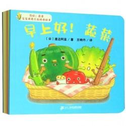 你好蔬菜 (8册) : 宝宝情商行为培养绘本【0-3岁 培养良好行为习惯】- 平装