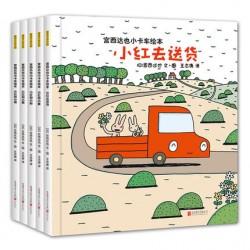 宫西达也儿童绘本小卡车系列 (5册)【3-6岁】- 平装