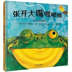 张开大嘴呱呱呱 立体书 [信谊Bookstart 0-3岁 认知学习] - 精装