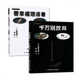 宫西达也死神先生系列 : 千万别放弃+要幸福地活着 (2册)【3-6岁】- 精装
