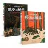 宫西达也系列绘本 : 大灰狼咕噜羞耻的秘密+怀念的味道 (2册)【3-6岁】- 精装