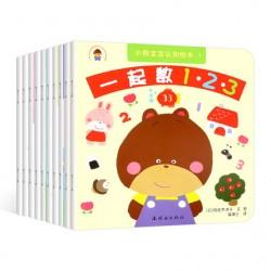 小熊宝宝认知绘本 第二辑 (10册)【0-3岁】- 平装