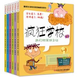 疯狂学校系列 (6册)【7岁以上】- 平装
