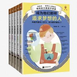 世界大人物传记 (5册) : 追求梦想的人+勇敢的人+努力的人+坚持的人+专注的人【7岁以上 名人传记 桥梁书】- 平装