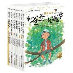 挫折万岁 第一辑 + 第二辑(10册)【7岁以上 桥梁书】- 平装