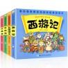 漫画中国古典四大名著 (4册) : 西游记+三国演义+红楼梦+水浒传【7岁以上】- 平装