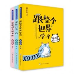 蔡志忠漫画智慧故事 (3册) : 跟整个世界学习 + 成败只在一心 + 装睡的人叫不醒【9岁以上】- 平装