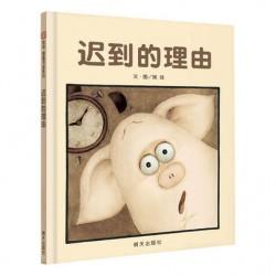 迟到的理由 : 信谊图画书奖【3岁以上 诚实】- 精装