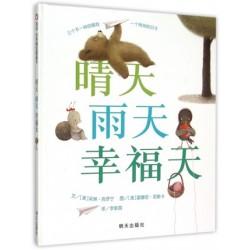 晴天 雨天 幸福天 :  信谊图画书【3岁以上】- 精装