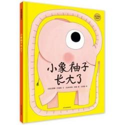 小象柚子长大了【3-6岁 认识自我  认识世界】- 精装