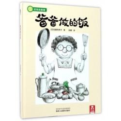 爸爸做的饭 : 好玩的爸爸系列【3-6岁 亲子陪伴】- 精装