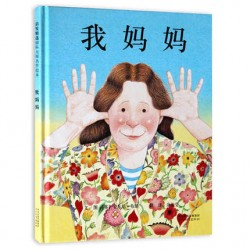 我妈妈 : 安东尼布朗作品 - 启发童书馆【0-6岁 妈妈形象】- 精装