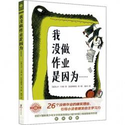 我没做作业是因为…… : 奇想国童书 (中英双语)【4岁以上 纾解课业压力】- 精装