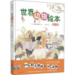 世界动物绘本【4岁以上 知识】- 精装