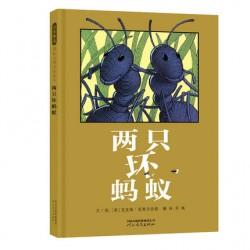 两只坏蚂蚁 : 启发绘本馆【4岁以上 故事类】- 精装