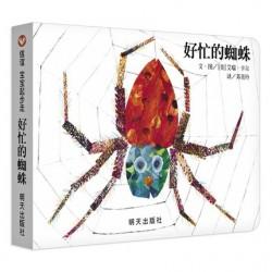 好忙的蜘蛛 : 瑞作品卡尔【Bookstart 0-6岁 自律 专心】- 精装