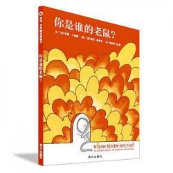 你是谁的老鼠 : 信谊世界精选图画书 (中英双语)【0-6岁 趣味幽默, 语文学习】- 精装