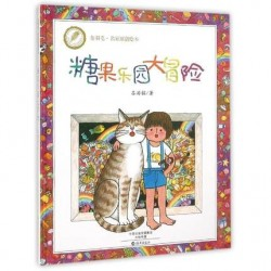 糖果乐园大冒险 : 金羽毛世界获奖绘本 (无字书)【3-6岁 】- 精装