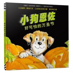 小狗恩佐 : 好可怕的万圣节【3-6岁 认识西方节日】- 精装