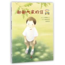 谢谢大家的信 : 启发童话小巴士【7岁以上 桥梁书】- 平装