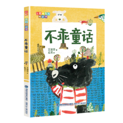 不乖童话 : 彩虹桥系列桥梁书 - 王淑芬作品【7岁以上 桥梁书】- 平装