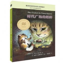 时代广场的蟋蟀 : 麦克米伦世纪大奖小说典藏【9岁以上 文学】- 平装