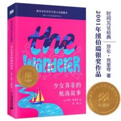 少女苏菲的航海故事 : 麦克米伦世纪大奖小说典藏【9岁以上 文学】- 平装