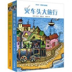 米切尔·恩德作品 (2册) : 火车头大旅行+十三海盗【11岁以上 文学】- 平装